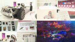 [YTN 스페셜] 특허전쟁시대 1부 : 속도가 경쟁력