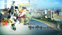 [YTN 스페셜] 창조도시 프로젝트 2부 : 철강도시, 첨단산업으로 도약하다