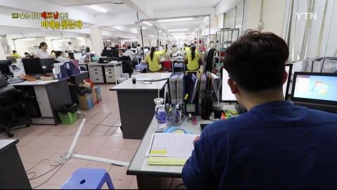 [YTN 스페셜] 도끼를 갈아 바늘을 만들다 4부 : 젊은 나라 베트남에서 미래를 찾는다