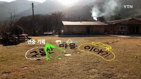 [YTN 스페셜] 구름산 마을 이야기