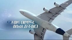 [YTN 스페셜] 교통혁명! 미래를 달리다 5부