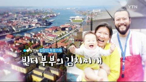 [YTN 특별기획] '빈터 부부의 김치찌개'