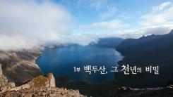 [YTN 스페셜] 한반도, 화산은 살아있다 1부 : 백두산, 그 천년의 비밀