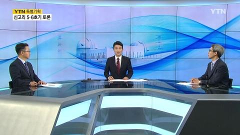 [YTN 특별기획] 신고리 5·6호기 특별 토론 2부