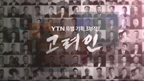 [YTN 특별기획] '고려인' 1부 : 블라디미르의 귀환