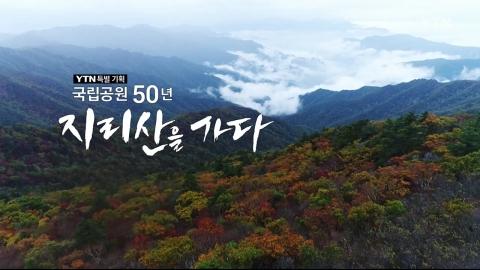 [YTN 특별기획] 국립공원 50년, 지리산을 가다