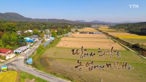 [YTN 스페셜] 땅에서 희망을 농업에서 미래를