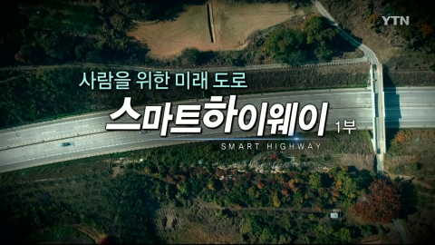 [YTN 스페셜] 사람을 위한 미래도로 스마트하이웨이 1부 : 도로, 지능을 얻다