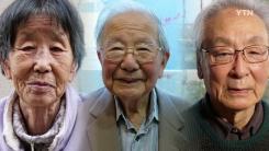 [YTN 특별기획] 재일동포 1세의 기록 '하나의 역사, 또 다른 기억'