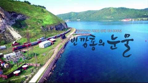 [YTN 특집] 고려인 중앙아 강제이주 80주년 : '빈 깡통'의 눈물