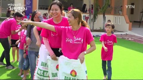 [YTN 특별기획] 베트남에서 온 희망편지 2부 : 소녀의 꿈