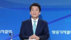 한국방송기자클럽 초청토론회 - 안철수 바른미래당 서울시장 후보