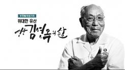 [YTN 특별기획] 위대한 유산, 영웅 김영옥의 삶