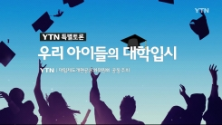 YTN 특별토론 '우리 아이들의 대학입시' 2부
