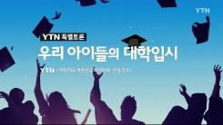 YTN 특별토론 '우리 아이들의 대학입시' 3부