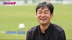 현장인터뷰 '무공해 축구 최용수 감독'