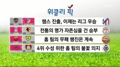 [위클리 픽] 전통 명가 맞대결 '수원 삼성 vs 전북 현대'
