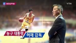 """[현장인터뷰] 농구 대통령 허재 """"초심 잃지 않고 최선 다하겠다"""""""