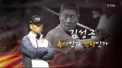 [400회 돌파 특집] 김성근 야구, 혹사냐? 투혼이냐?