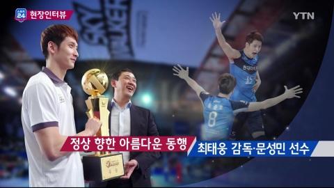 """[현장인터뷰] 최태웅 """"(문)성민이는 마지막까지 챙겨주고 싶다"""""""