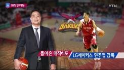 [현장인터뷰] 돌아온 매직히포, LG세이커스 현주엽 감독