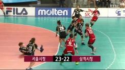 [빅매치하이라이트] '여자 핸드볼' 서울시청, 4년 연속 챔프 진출