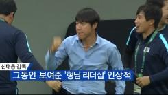 [위클리 픽] '새 사령탑' 신태용 감독