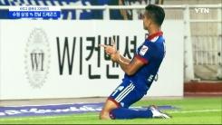 [빅매치하이라이트] K리그 22라운드 '기록 잔치'