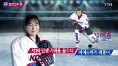 """[현장인터뷰] 아이스하키 박종아 """"국가대표는 나의 인생"""""""