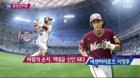"""[현장인터뷰] 이정후 """"새로운 별명 지어주세요"""""""