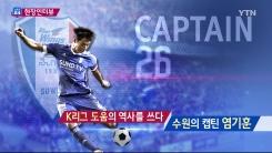 """[현장인터뷰] 염기훈 """"수원 삼성 감독이 되어 우승컵 들고 싶다"""""""