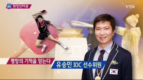 """[현장인터뷰] 유승민 IOC 위원 """"평창의 기적을 믿는다"""""""