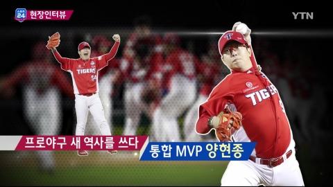 """[현장인터뷰] 사상 첫 '통합 MVP' 양현종, """"팀에 좀 보탬이 된 것 같다"""""""