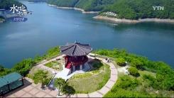 [수려한 물길여행] 소양강댐