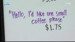 '매너 있게 주문하면 깎아주는' 이색 커피숍
