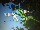 [기타]일본항공 김포한강신도시 인천공항...