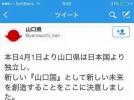 [기타]일본인 친구가 보내준 일본의 만우...