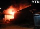 [사고현장]광주 양산동 화재