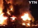 [사고현장]광주 건국동소재 대형화재