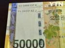 [기타]한국은행 오만원권