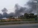[사고현장]김포 고촌 제일모직 맞은편 화재