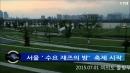 [기타]대학생 mj _ 2015 한강 충전 콘서...