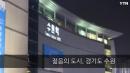 [사고현장]대학생 MJ_수원 환경의 빛과 ...