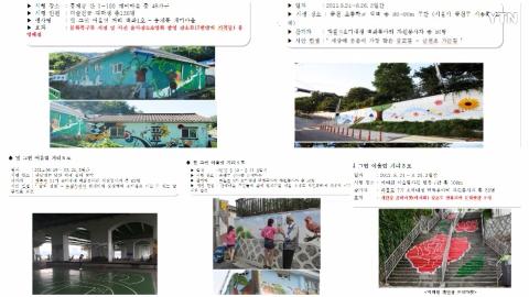 [기타] 사회공헌활동으로 벽화그리기 진...