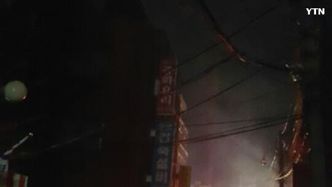 [사고현장] 구리시 수택동 화재