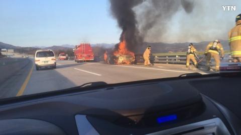 호남고속도로상행선 차량화재