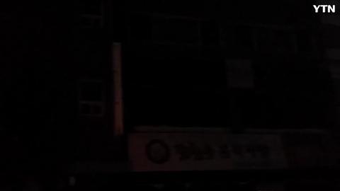 강남구 논현동 일대 블랙아웃