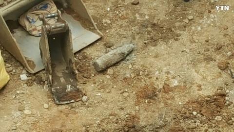 파출소 철거하니 땅에서 포탄이 여러개 나왔다네요