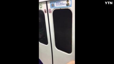 서울 지하철2호선  출입문 유리없이 운행중