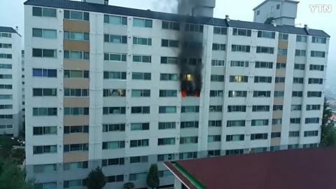 아파트 화재